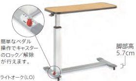 ハイローサイドテーブル ST-136N TL  トータルロック ライトオーク(LO)