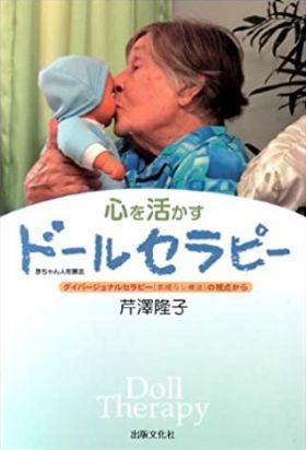 「心を活かすドールセラピー」著者 芹澤隆子
