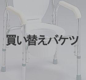 ポータブルトイレNH20R用 買替えバケツ
