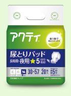 フリーダムアクティ尿とりパッド夜5回吸収【10TA_6】※箱単位での販売となります