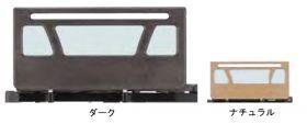 木製サイドレール SR-W1JJS(ショートサイズ用)2本1組