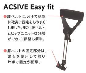 ACSIVE Eazy fit 歩行支援機