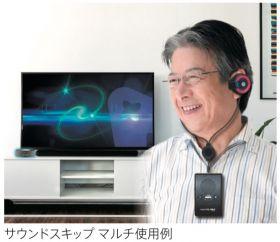 テレビの音声が手元から聴こえる! サウンドスキップ マルチ M-TXRX12