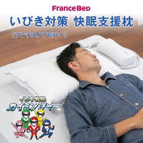 いびき対策快眠支援枕(アンチスノアピロー) 専用アプリで効果検証ができる
