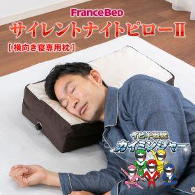 サイレントナイトピローII いびき博士・池松亮子先生監修横向き寝専用枕