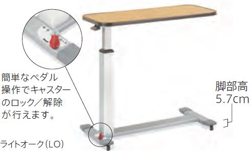 ハイローサイドテーブル ST-136N TL  トータルロック ライトオーク(LO)の画像
