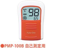 パルスオキシメーター パルスワンPMP100B自己測定用の画像