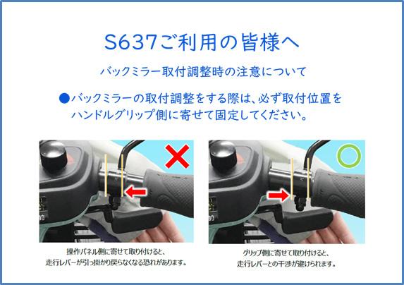 小回りができて女性でも操作しやすい!ハンドル型三輪電動車いす S637 スマートパルNの画像