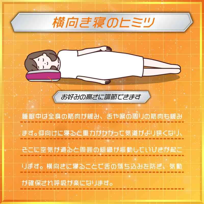 スリープバンテージトラベル 旅先でのいびき対策枕の画像